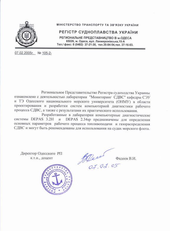 letter from ukrainian registry of ships